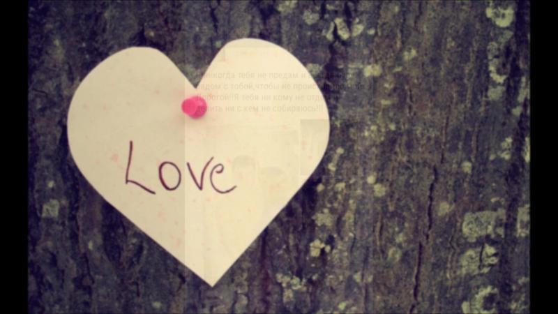 Love Навсег Да