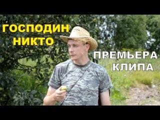 Константин Сапрыкин - ГОСПОДИН НИКТО [Official Video]
