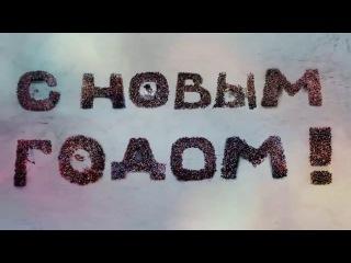 "Секрет - На любой стороне Земли (OST ""Ёлки 3"") with English subtitles"
