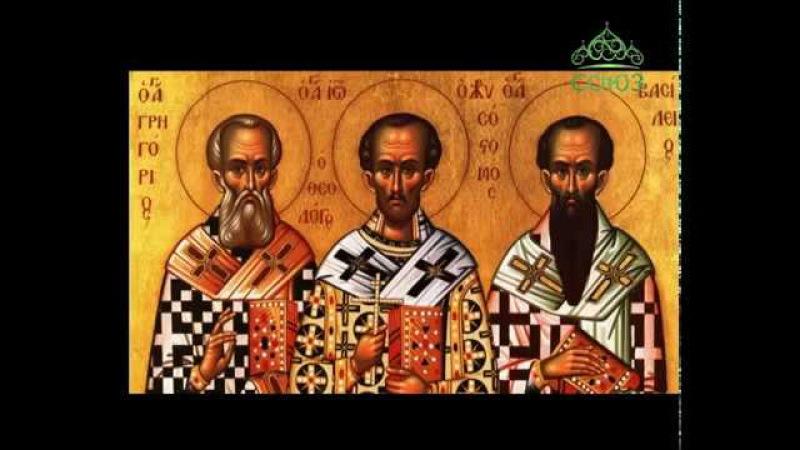 Док фильм Три святителя