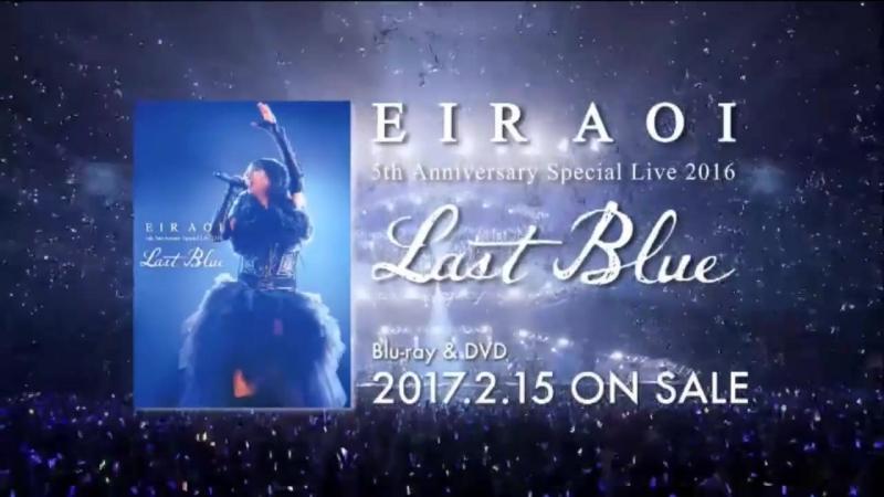 Eir Aoi - Last Blue at Nippon Budokan » FreeWka - Смотреть онлайн в хорошем качестве