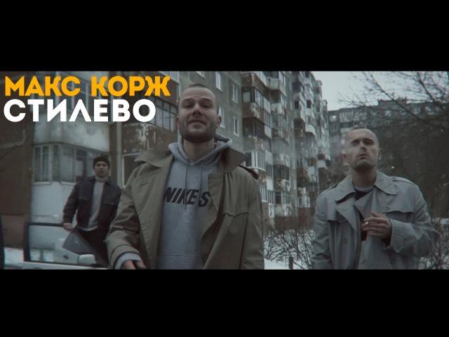 Макс Корж - Стилево (official video)