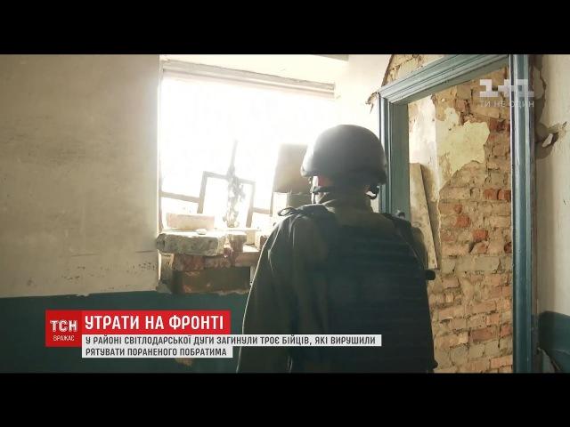 3 ТРАВНЯ 2017 р. На Світлодарській дузі у вогневій пастці загинули троє бійців