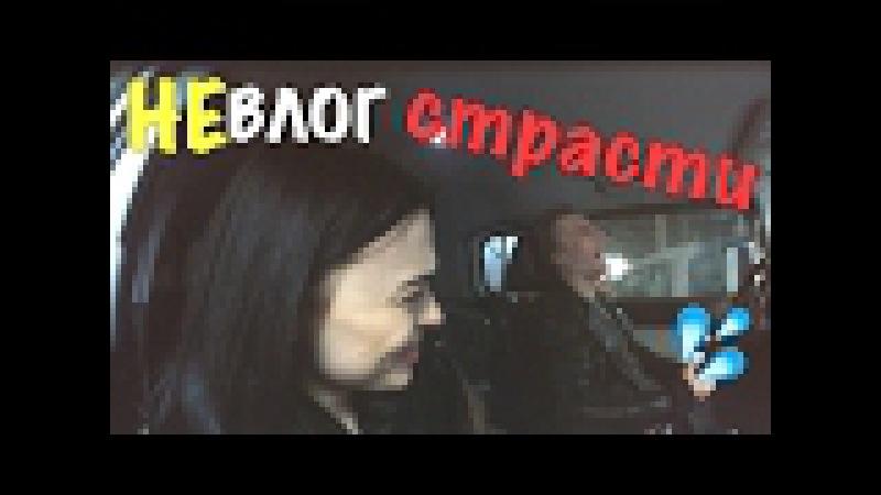НЕ Влог Лена Комар и Андрей Мартыненко - страсти в машине Как делается хайп