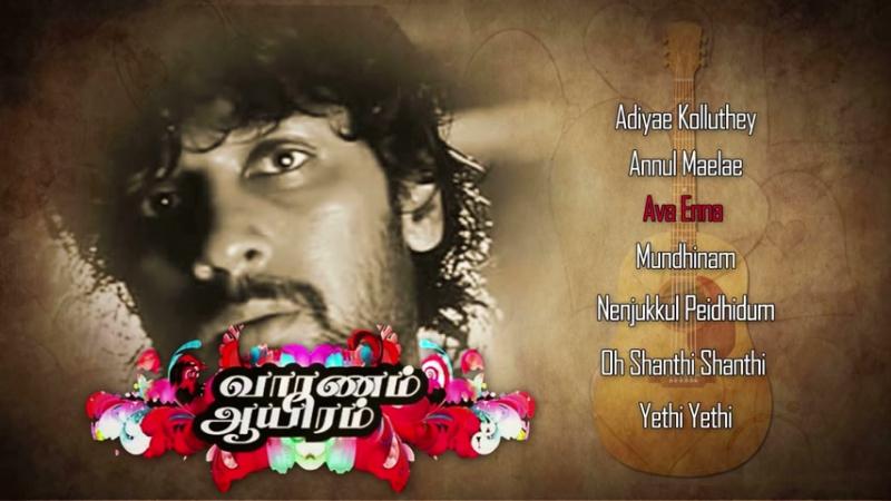 Vaaranam Aayiram 2008 Music Box Music Box Harris Jayaraj Suriya Sameera Reddy
