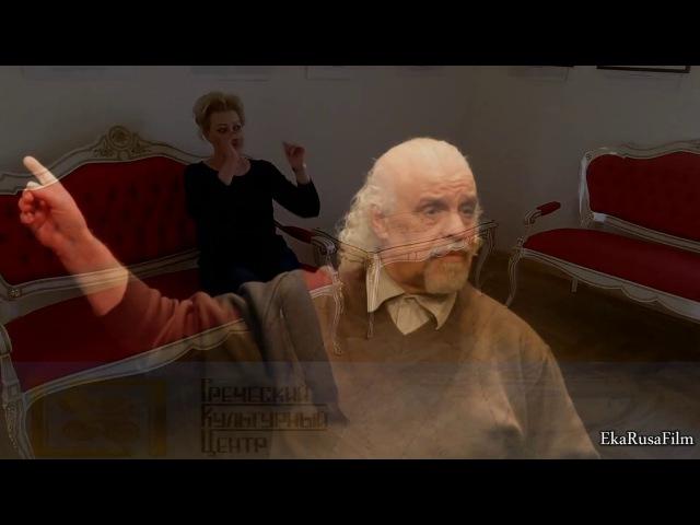 Ека Руса о вечере греческой поэзии EkaRusaFilm 2017