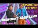 Маменко и Ветров - Случай на дороге, пьяный гаишник и водитель.