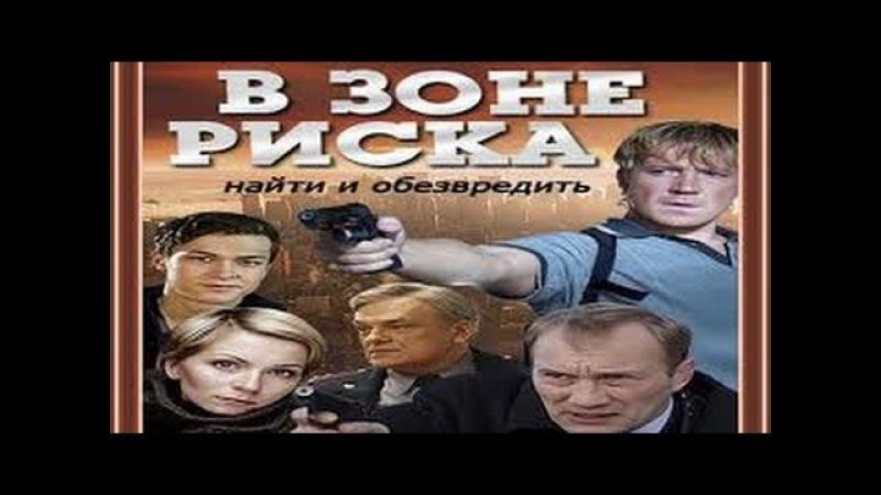 В зоне риска 14 серия 16 кр боевик детектив 2013 Россия 16