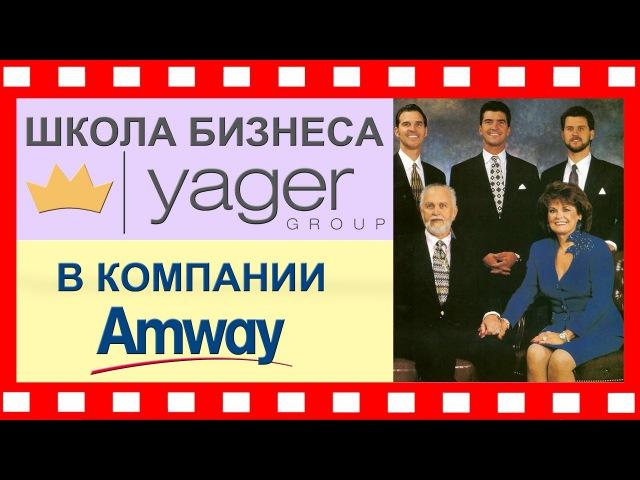 ✅Amway Школа бизнеса Yager Group система образования Декстера Ягера