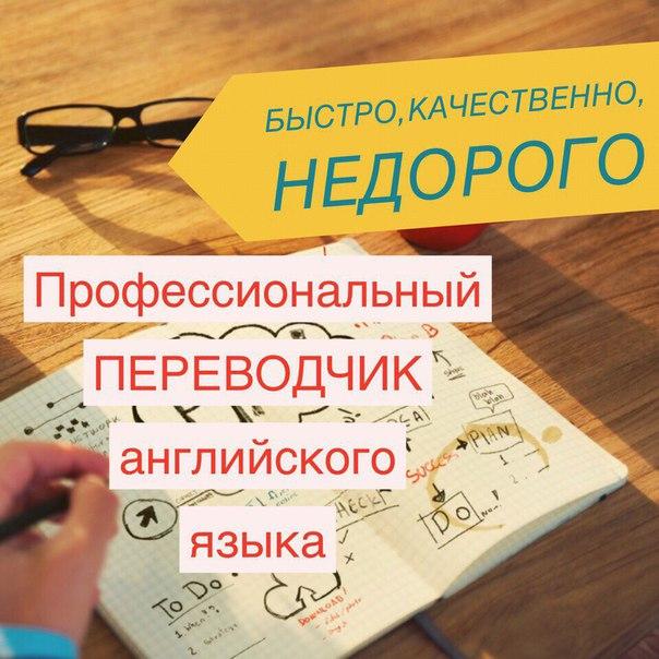 письменный переводчик фриланс