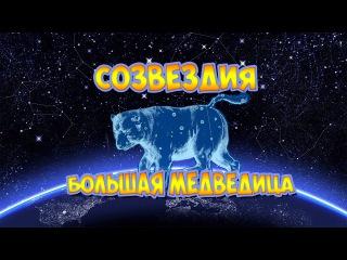Созвездие Большая медведица. Познавательное видео для детей