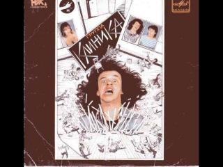 (Heavy Metal). КЛИНИКА - Страна чудес (1992) [Full Album]