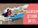 Детский отдых каникулы за границей, языковые лагеря, серфинг для детей Family is