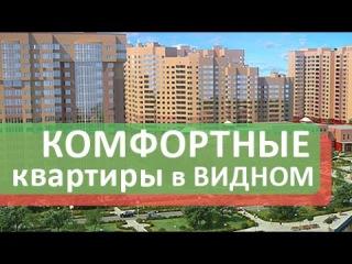 """Зеленые аллеи: 🌇 квартиры в Видном на выставке """"Недвижимость от лидеров"""" в 2017г"""