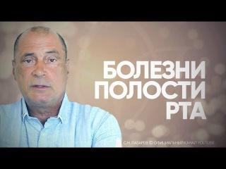 Лазарев С.Н. -  Болезни полости рта