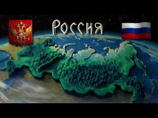 Мульти-Россия - Россия