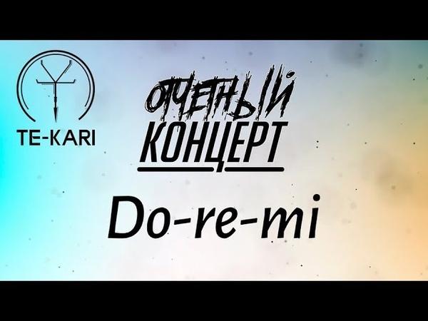 Отчетный Концерт «Тэ-Кари» (2018) До-ре-ми