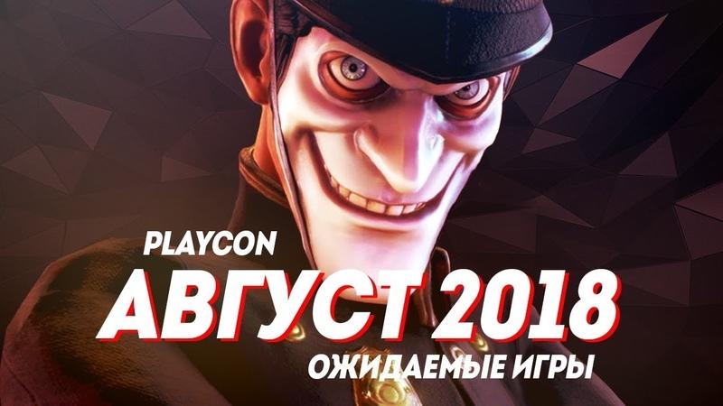 PLAYCON | Самые ожидаемые игры 2018 Август.