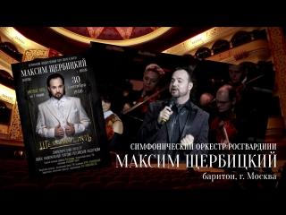 Максим Щербицкий и оркестр Росгвардии