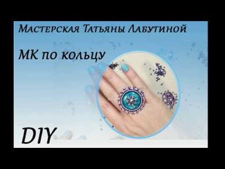 Мастер-класс кольцо из бисера и кабошона ручной работы.Video-tutorial
