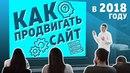 Продвижение сайтов 2018 в Google и Яндексе раскрутка