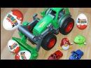 Мультики для малышей Про Машинки. Трактор открывает Яйца Киндер Сюрприз. Заводн