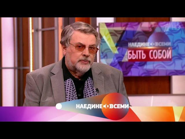 Наедине со всеми Гость Александр Ширвиндт Выпуск от 19 06 2017