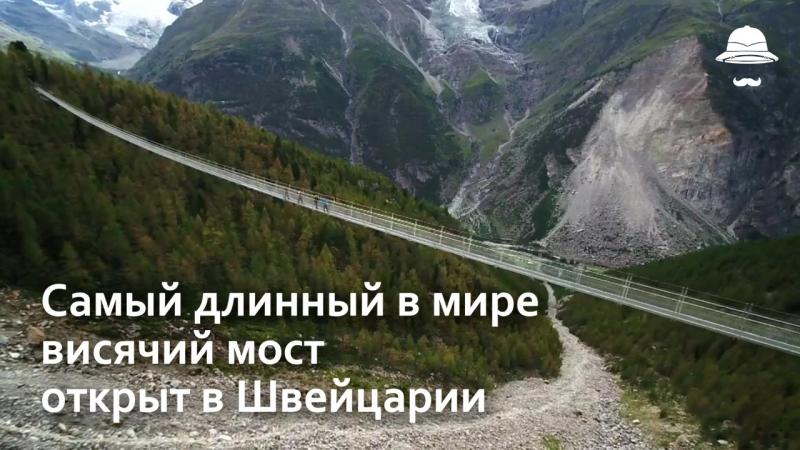 Самый длинный висякий мост в мире