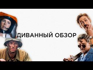 Диванный Обзор [Лучшие Фильмы 2016-ого]