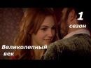 Великолепный Век Роксолана - обзор 1 сезона ТурецкийСериал