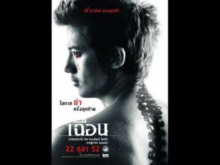 Расчлененка  (Cheun/2009)