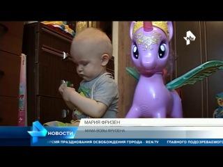 РЕН ТВ собирает деньги на лечение годовалого Вовы Фризена, умирающего от рака се...