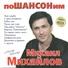 Михаил Михайлов - Песня про пиво