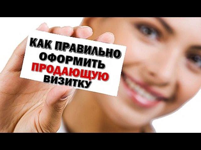 В помощь дизайнеру Как оформить продающую визитку