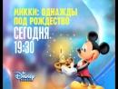 Микки_ Однажды под Рождество на Канале Disney
