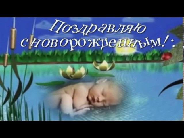 ОТКРЫТКАКрасивое поздравление с новорожденным