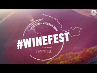 """""""ПЕРВОЕ УНИВЕРСИТЕТСКОЕ ШОУ. The город - #WineFest в Балаклаве"""""""
