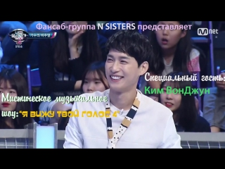 FSG NS I Can See Your Voice 4 | Я вижу твой голос 4. 12 эп. рус. саб