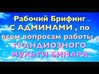 1-9-90 ответы от Михаила по Старту Грандиозного Мультибинара