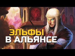 World Of Warcraft: Battle For Azeroth. Высшие Эльфы - новая Раса Альянса?