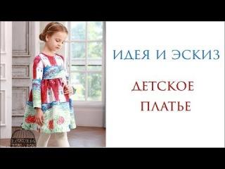 Детский сарафан крючком  1- 6 лет Эскиз и идея Ирландское кружево для начинающих Вяжем по схемам
