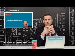 Алексей Навальный - Зaбaстовка избирателей 28 января: что ожидать? ...