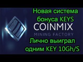 Облачный майнинг Coinmix. Новая система бонусов KEYS.