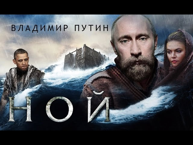 Ной Путин Спасет Мир Обама Президент Россия Putin Obama funny KinoMafia