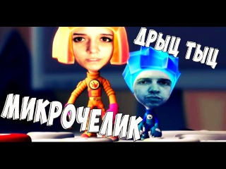 ❤️ MADEVIL - ДРЫЦ ТЫЦ МИКРОЧЕЛИК (ЛЮТЫЙ ТРЕК) |MMV #110