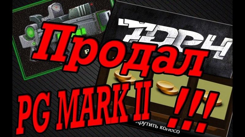 ВОЗМОЖНО ЛИ ПРОДАТЬ PG MARK В ТДП4 ПРОДАЛ