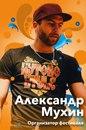 Личный фотоальбом Александра Мухина