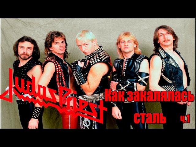 Judas Priest Как закалялась сталь МЕЛОМАНия биография часть 1