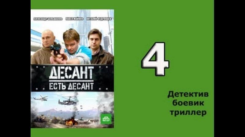 Десант есть десант 4 серия русский криминальный сериал детектив боевик