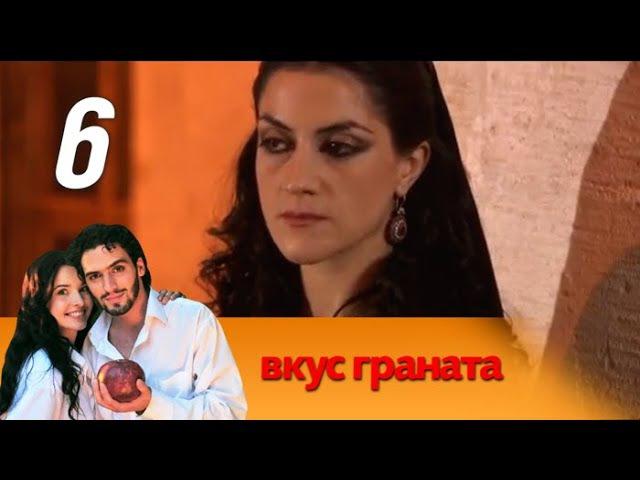 Вкус граната 6 серия Мелодрама 2011